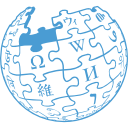 wikipedia-logotype-of-earth-puzzle
